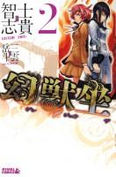 コミック版「幻獣坐」2巻表紙