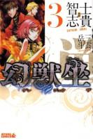 コミック版「幻獣坐」3巻表紙