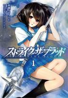 「ストライク・ザ・ブラッド」コミックス1巻