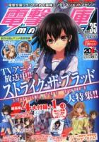 電撃文庫MAGAZINE Vol.35