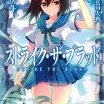 Strike The Blood 15