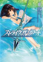 Strike-The-Blood Comics08